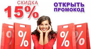 Промокоды – это выгода для покупателей и владельцев онлайн магазинов