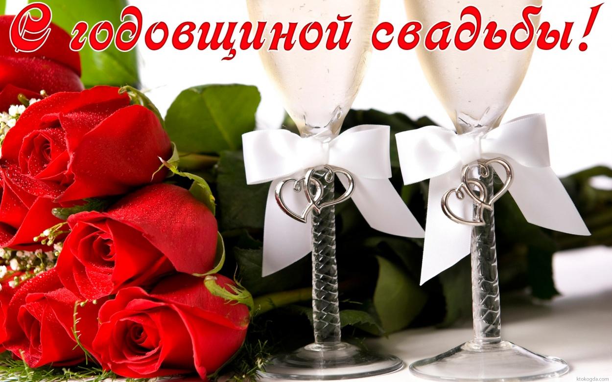 Годовщины свадеб поздравления фото