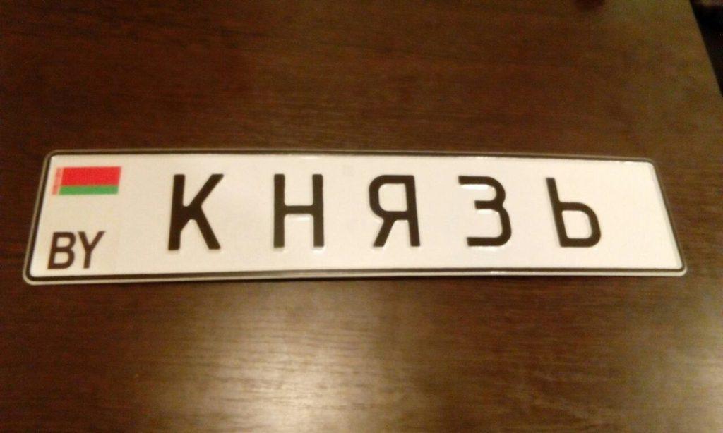 Что дают автовладельцу сувенирные номерные знаки.