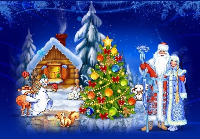 Про Новый год, Деда Мороза и Снегурочку.