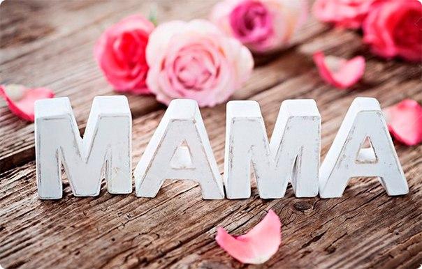 Какой подарок выбрать любимой маме на День Рождения?