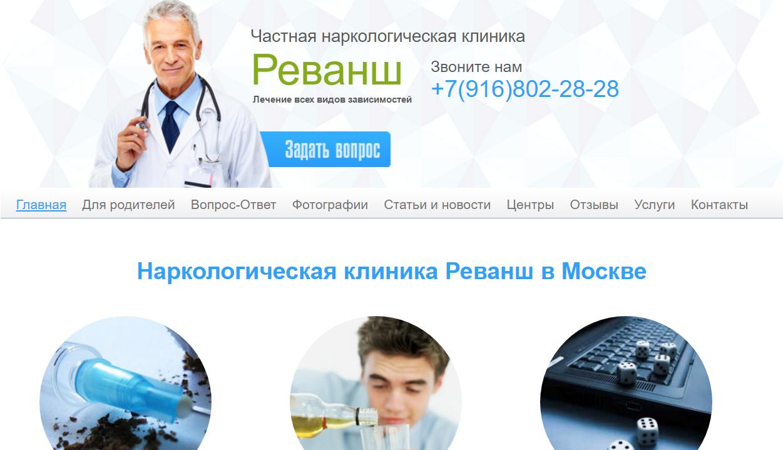 Медицинская и психологическая помощь наркоманам и алкоголикам