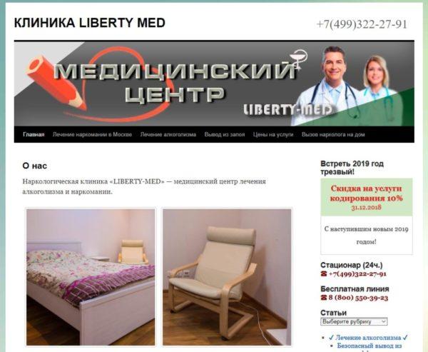 «Liberty Med»: свобода от алкоголизма