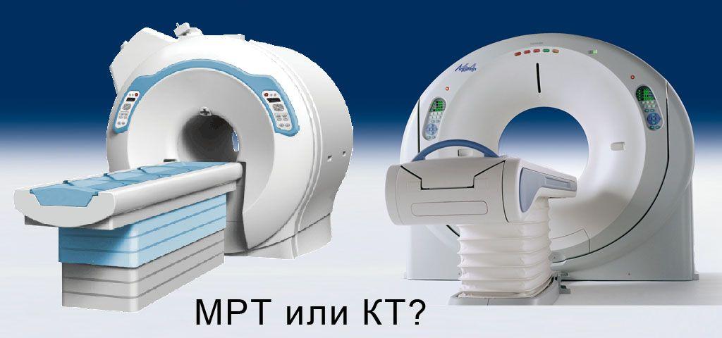 Магнитно-резонансная томография и компьютерная томография — о чем это исследование?