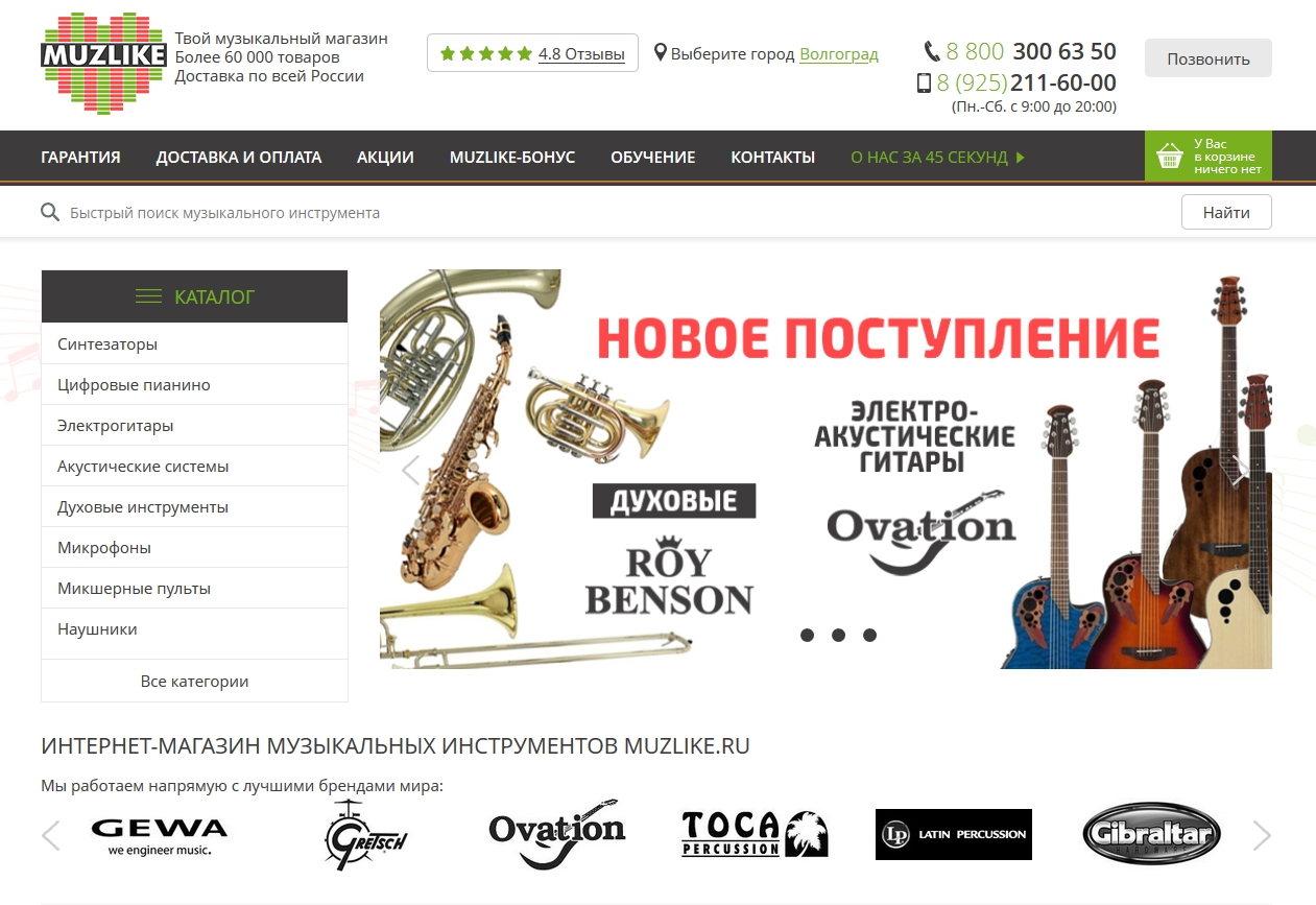 Музыкальные инструменты для всех