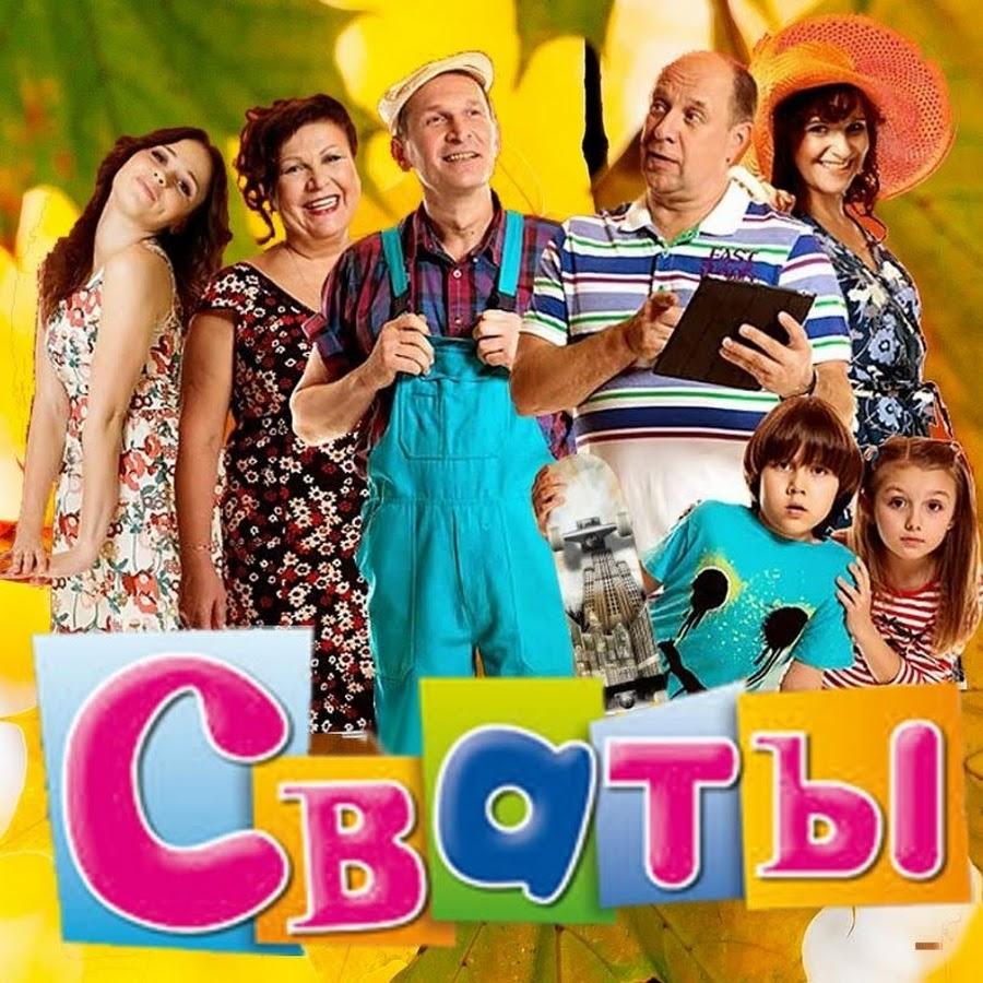 «Сваты» прекращают существование?  Что теперь будет с любимой телепередачей всех украинцев?