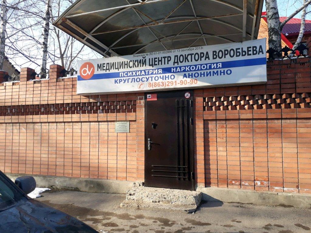 Центр реабилитации алкоголиков