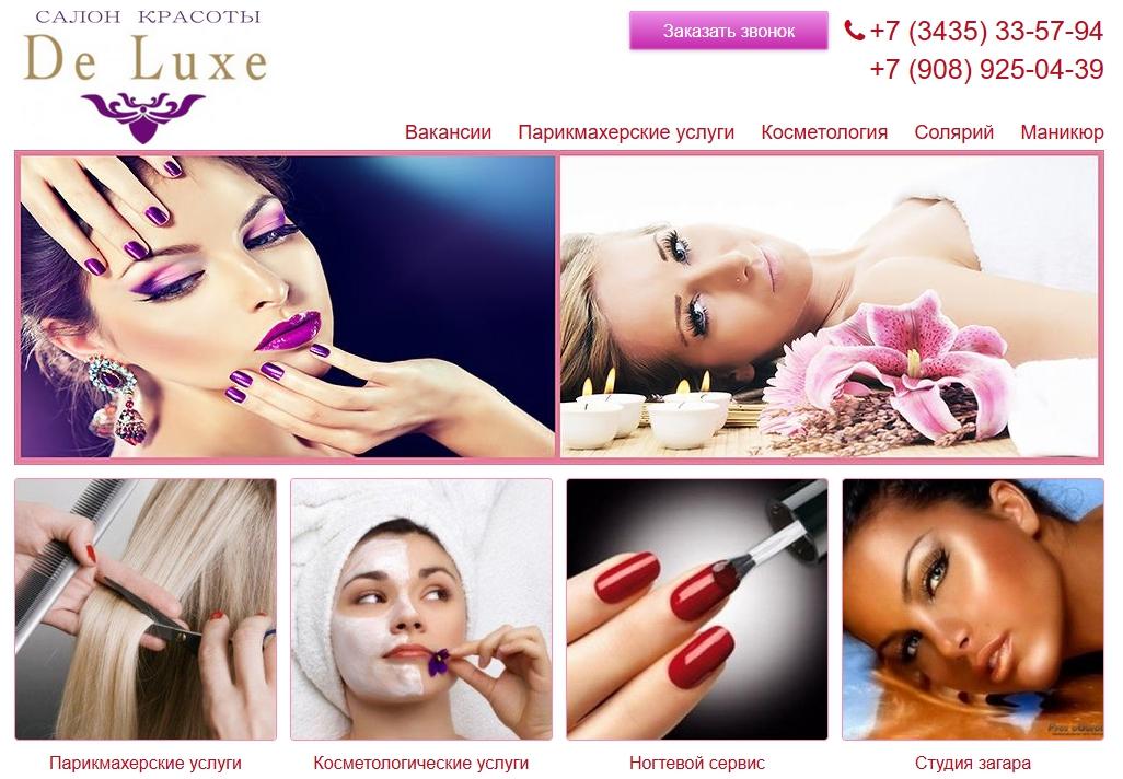 Услуги салона красоты «Делюкс»