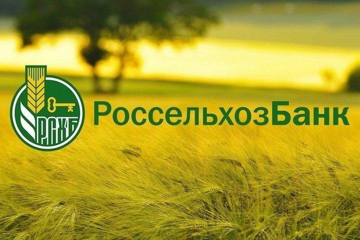 Российский Сельскохозяйственный Банк в России