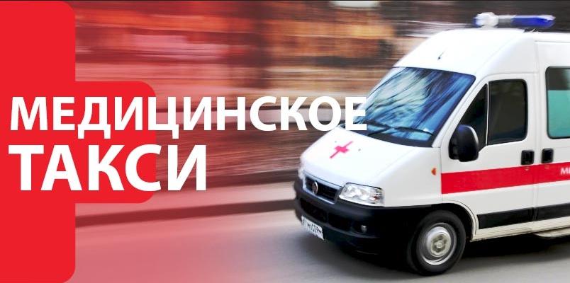 Частное медицинское такси