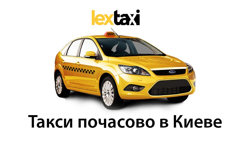 Характеристика сервиса Lex Taxi