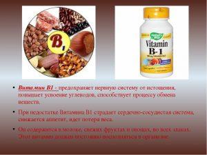 Витамины для нашей нервной системы
