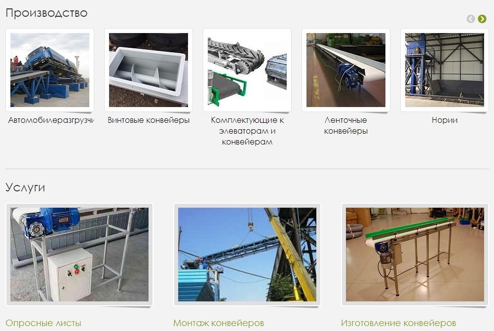 Компания Проект Плюс – все виды конвейеров по приемлемым ценам
